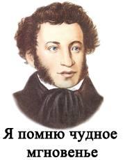 Александр Пушкин   Аудио стихотворение Я помню чудное мгновенье